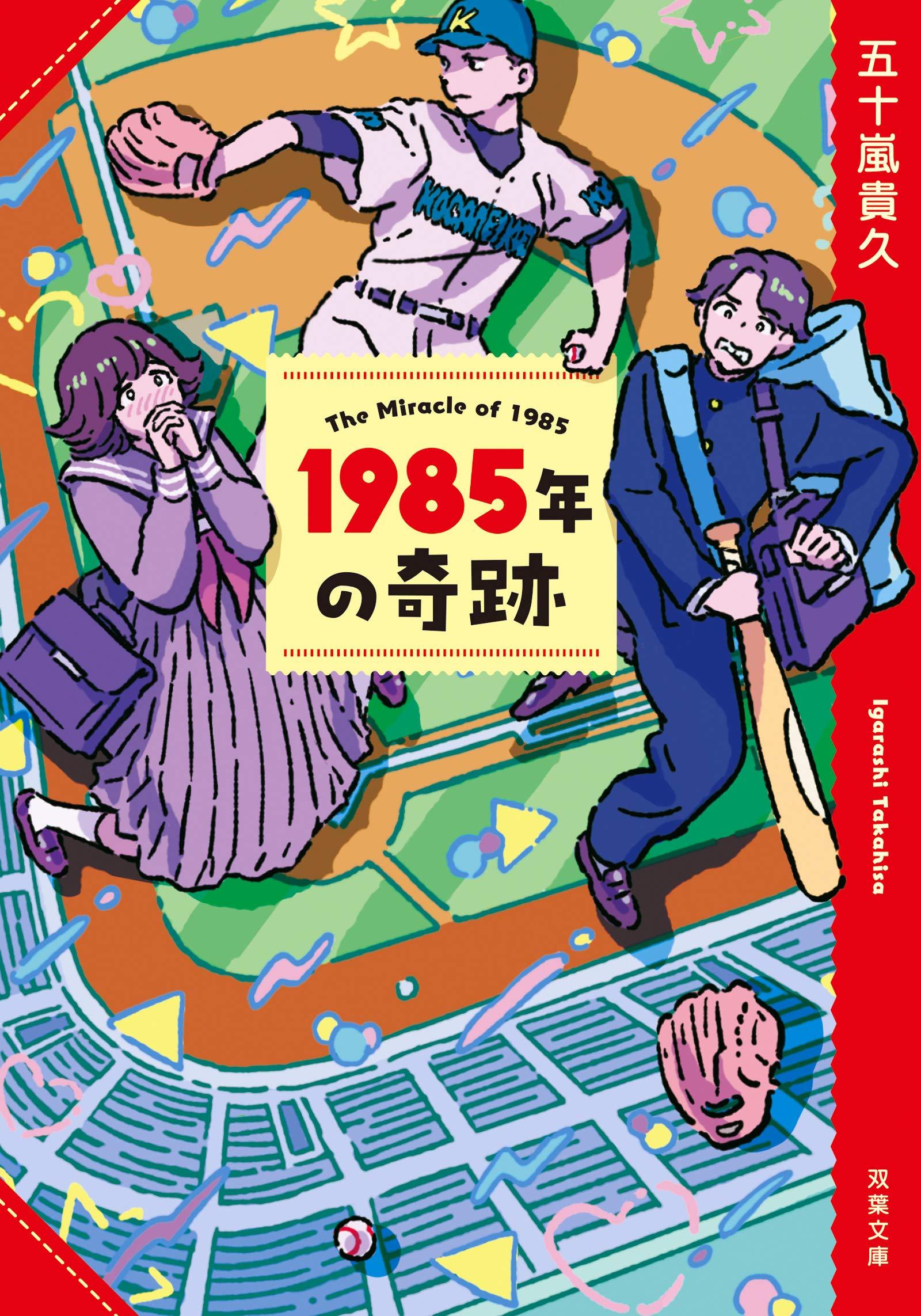 1985年の奇跡〈新装版〉 (双葉文庫) | 五十嵐 貴久 |本 | 通販 | Amazon
