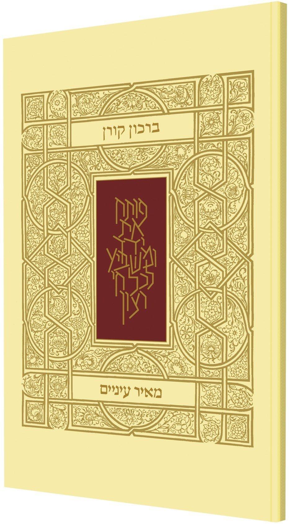 Koren Birkon Meir Einayim (Hebrew Edition)