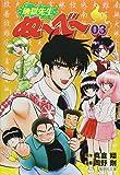 地獄先生ぬーべー 3 (集英社文庫(コミック版))