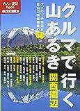 クルマで行く山あるき 関西周辺 (大人の遠足BOOK)