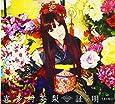 証×明 -SHOMEI-【初回限定盤】