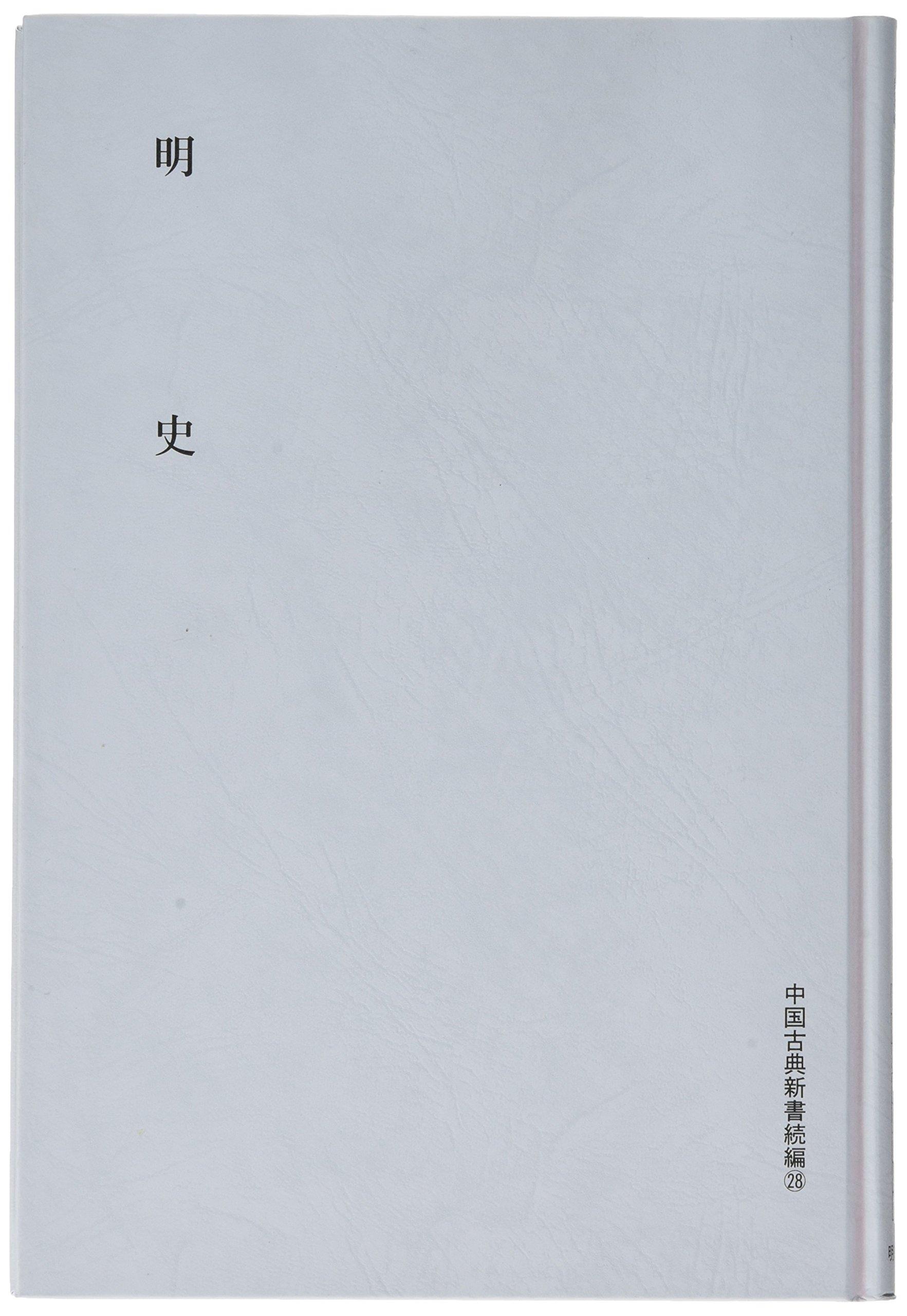 明史 (中国古典新書続編) | 川越...