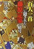 百人一首に隠された藤原定家の暗号 (廣済堂文庫)