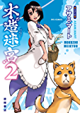 木造迷宮(2) (RYU COMICS)