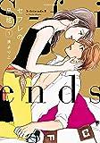 セフレの品格 ~S-friendsⅡ~(1) (ジュールコミックス)