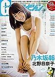 G(グラビア)ザテレビジョン vol.46 (カドカワムック)