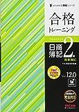 合格トレーニング 日商簿記2級 商業簿記 Ver.12.0 (よくわかる簿記シリーズ)