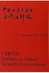 China: Debates the Future Security Environment Paperback