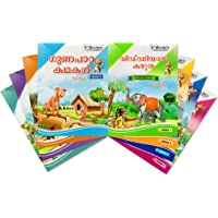 Story Books Set of 8 in Malayalam from Inikao