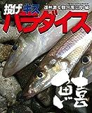 投げキスパラダイス (ハローフィッシングムックシリーズ)