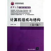 清华大学计算机系列教材:计算机组成与结构(第5版)