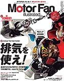 MOTOR FAN illustrated - モーターファンイラストレーテッド - Vol.151 (モーターファン別冊)