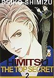 Himitsu. The top secret: 2