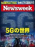 Newsweek (ニューズウィーク日本版) 2019年3/26号[5Gの世界]