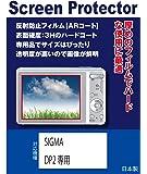 AR液晶保護フィルム シグマ SIGMA DP2s / DP2専用(反射防止フィルム・ARコート)【クリーニングクロス付】