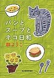 パンとスープとネコ日和 (ハルキ文庫 む 2-4)
