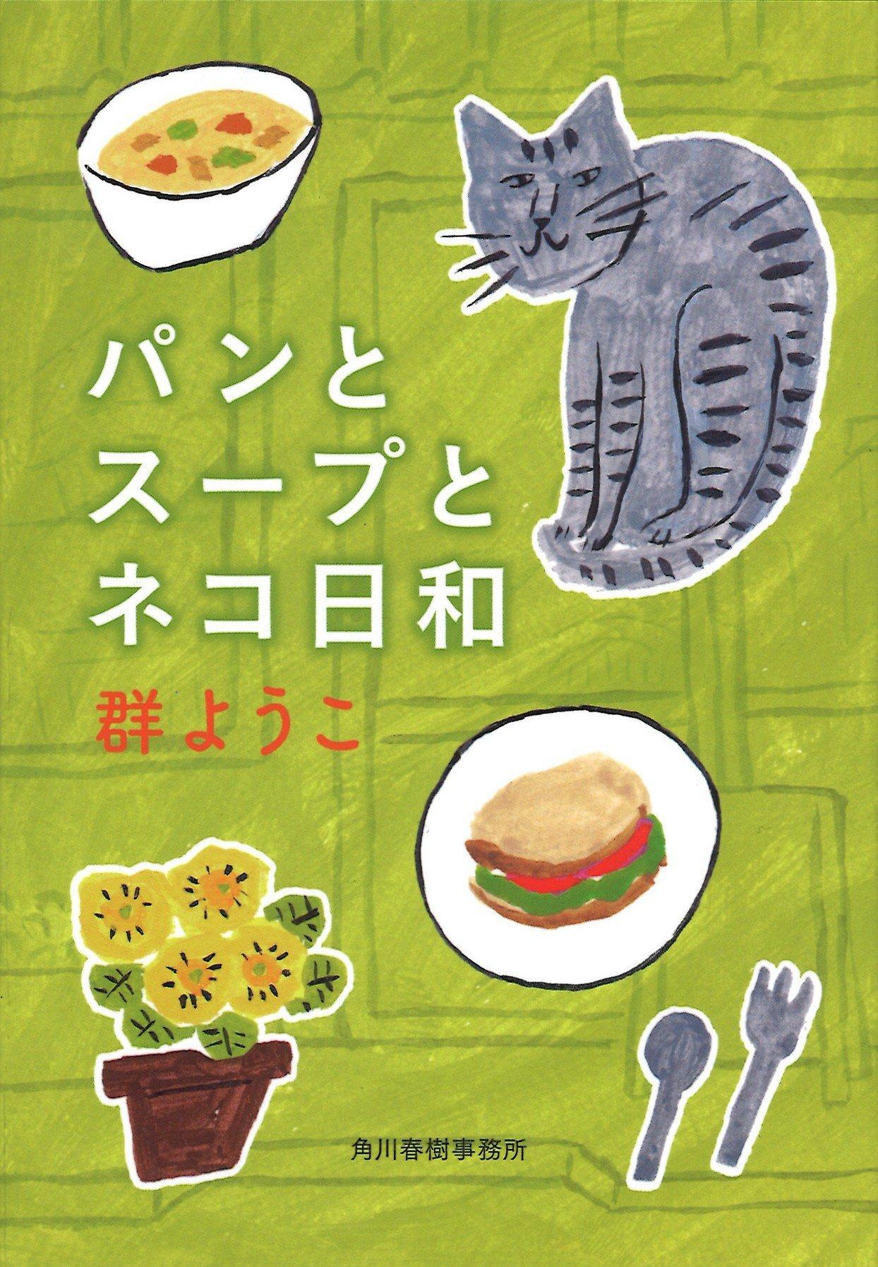 パンとスープとネコ日和