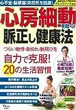心房細動を防ぐ! 脈正し健康法 (TJMOOK)