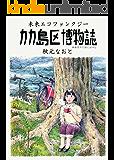 カカ島区博物誌 (未来エコファンタジーコミック)