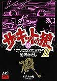 サーキットの狼II―モデナの剣 (23) (MCCコミックス)