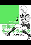吉祥寺キャットウォーク 3 (ビームコミックス)