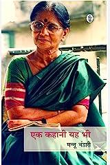 Ek Kahani Yah Bhi Paperback