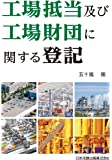 工場抵当及び工場財団に関する登記
