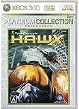 H.A.W.X(ホークス)  Xbox 360 プラチナコレクション