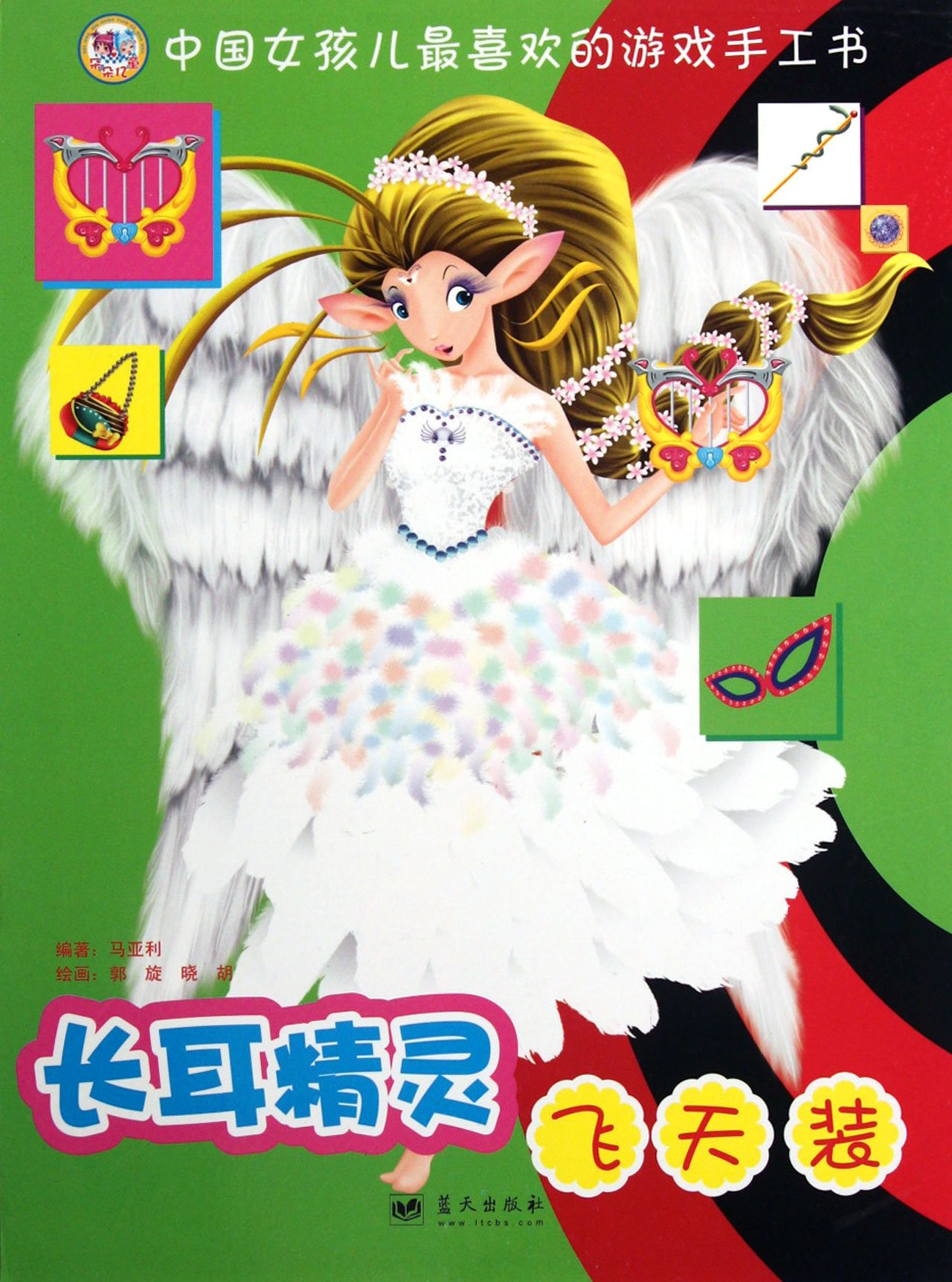 Download Fantastic Dress - Chinese Girls Favorite Manual Game Book (Chinese Edition) pdf