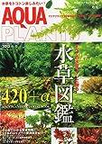 AQUA PLANTS (アクアプランツ) No.10 2013年 06月号