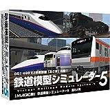鉄道模型シミュレーター5 第8A号