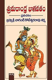 Pothana Bhagavatham Ebook