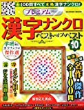 プレミアム漢字ナンクロ ベスト・オブ・ベストVOL.10 (Gakken Mook)