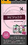 タビジョ2.0: これからの『オトナ女子の旅』はマイルと〇〇を使ってオトクかつプチリッチな旅行!? (ガイドブック )