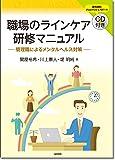 職場のラインケア研修マニュアル(CD付き): 管理職によるメンタルヘルス対策