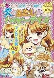 キミがくれた小さな幸せ☆犬とあたしのハッピーデイズ (キラかわ☆ガール)
