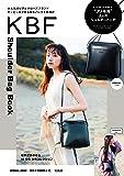 KBF Shoulder Bag Book (ブランドブック)