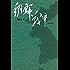 朝鲜战争(修订版) (王树增战争系列)