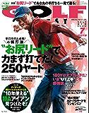 ゴルフダイジェスト 2019年 07月号 [雑誌]