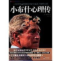 小布什心理传:一位领导人的潜意识如何改变了整个世界
