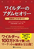 ワイルダーのアダムセオリー ——値動きこそがすべて (ウィザードブックシリーズ)