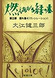燃えあがる緑の木―第二部 揺れ動く―(新潮文庫)) 燃えあがる緑の木(新潮文庫)