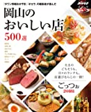 岡山のおいしい店 500選(ごっつぉ2018年版)