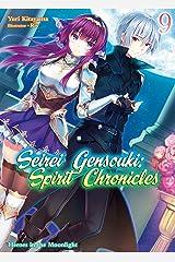 Seirei Gensouki: Spirit Chronicles Volume 9 Kindle Edition
