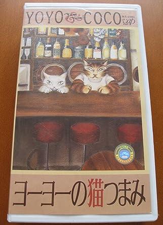 Amazon.co.jp: ヨーヨーの猫つ...