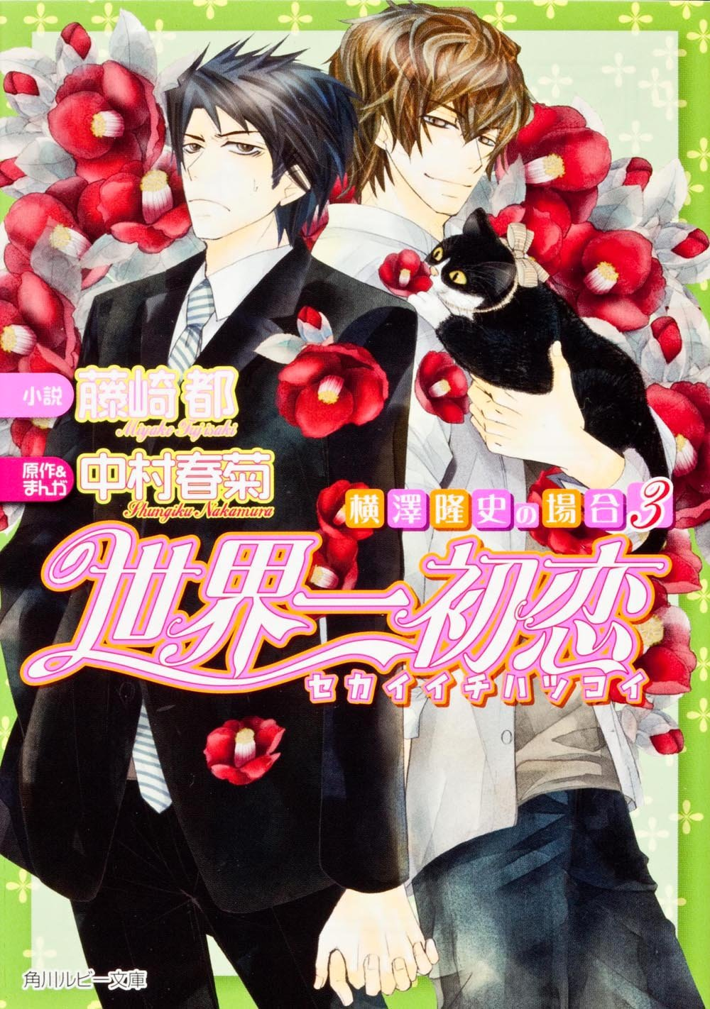 Download Sekai Ichi Hatsukoi - Yokozawa Takafumi No Baai [In Japanese] [Japanese Edition] Vol.3 pdf epub
