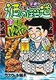 酒のほそ道(41) (ニチブンコミックス)