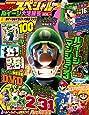 別冊てれびげーむマガジン スペシャル ルイージ大活躍号 (カドカワゲームムック)