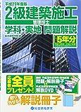 2級建築施工管理技士 学科・実地問題解説〈平成29年度版〉