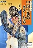 NHKカルチャーラジオ 文学の世界 中国古典のスターたち (NHKシリーズ)
